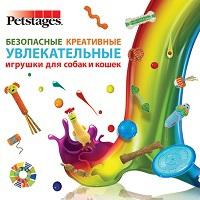 Игрушки для собак и кошек Petstages