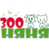 Zoo Няня (Зоо Няня)