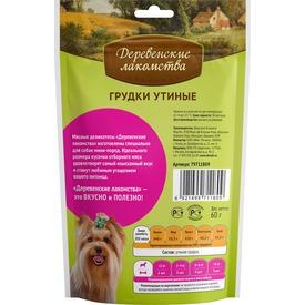 Деревенские лакомства Грудки утиные для собак мини-пород (фото, вид 1)