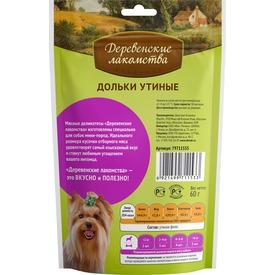 Деревенские лакомства Для собак мини-пород Дольки утиные (фото, вид 1)