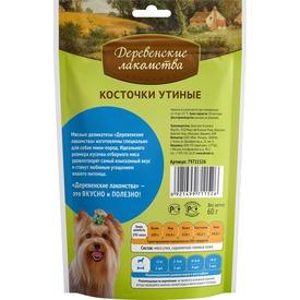 Деревенские лакомства Для собак мини-пород Косточки утиные (фото, вид 1)
