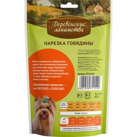 Деревенские лакомства Для собак мини-пород Нарезка говядины (фото, вид 1)