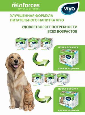 VIYO Reinforces All Ages DOG пребиотический напиток для собак всех возрастов (фото, вид 1)