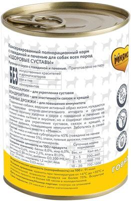 Мнямс Кусочки в соусе с говядиной и печенью для собак всех пород «Здоровые Суставы» (фото, вид 1)