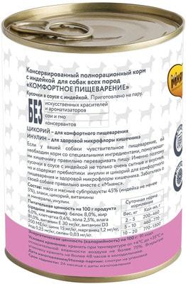 """Мнямс Кусочки в соусе с индейкой для собак всех пород «Комфортное пищеварение"""" (фото, вид 1)"""