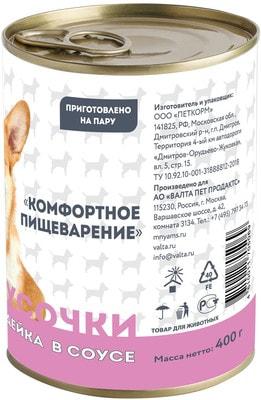 """Мнямс Кусочки в соусе с индейкой для собак всех пород «Комфортное пищеварение"""" (фото, вид 2)"""