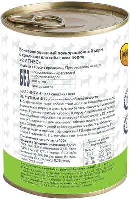 Мнямс Кусочки в соусе с кроликом для собак всех пород «Фитнес» (фото, вид 1)