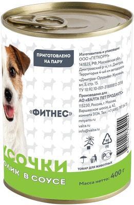 Мнямс Кусочки в соусе с кроликом для собак всех пород «Фитнес» (фото, вид 2)