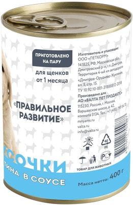 Мнямс Кусочки в соусе с телятиной для щенков всех пород «Правильное развитие» (фото, вид 2)