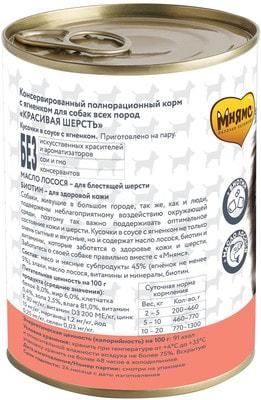 Мнямс Кусочки в соусе с ягненком для собак всех пород «Красивая шерсть» (фото, вид 1)