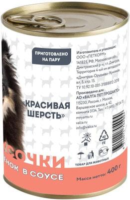 Мнямс Кусочки в соусе с ягненком для собак всех пород «Красивая шерсть» (фото, вид 2)