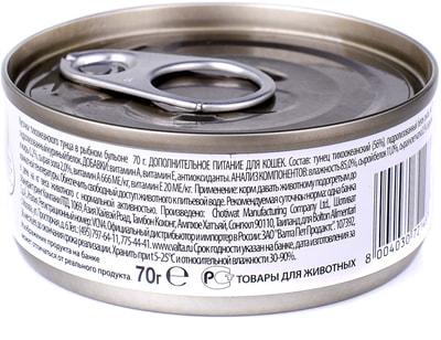 Petreet Консервы для кошек кусочки тихоокеанского тунца в рыбном бульоне (фото, вид 4)