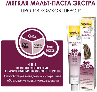 GimCat Паста для кошек для вывода шерсти из желудка Malt-Soft Paste Extra (фото, вид 4)