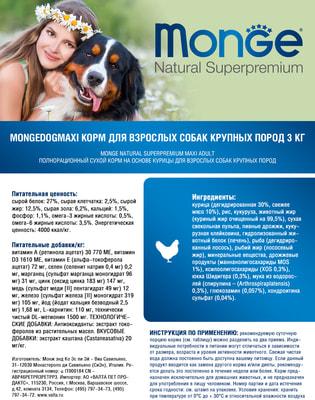 Monge Dog Maxi Сухой корм для взрослых собак крупных пород (фото, вид 1)