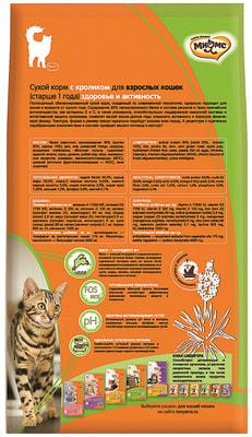 Сухой корм Мнямс Active Life с кроликом для взрослых кошек (фото, вид 1)