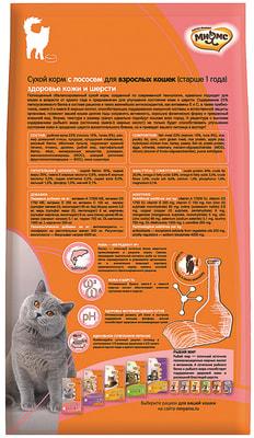 Сухой корм Мнямс Skin&Coat с лососем для взрослых кошек для кожи и шерсти (фото, вид 1)