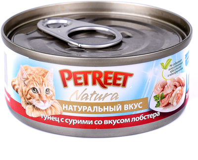 Petreet Консервы для кошек кусочки тунца с сурими со вкусом лобстера в рыбном супе