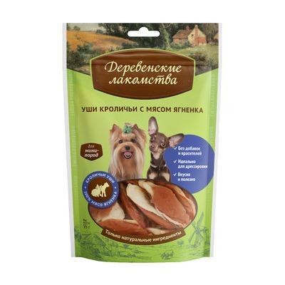 Деревенские лакомства Для собак мини-пород Уши кроличьи с мясом ягненка (фото)