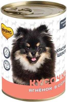 Мнямс Кусочки в соусе с ягненком для собак всех пород «Красивая шерсть» (фото)