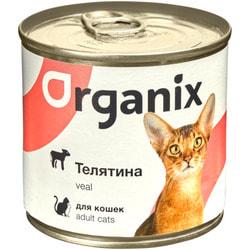 Organix Консервы для кошек с телятиной