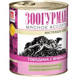 Зоогурман Мясное ассорти для собак говядина с ягненком