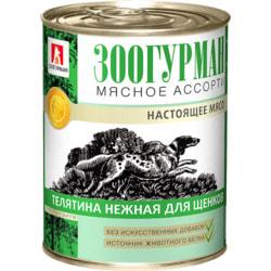 Зоогурман Мясное ассорти телятина нежная для щенков