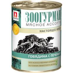 Зоогурман Мясное ассорти для собак говядина с печенью