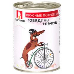 Зоогурман Вкусные потрошки для собак говядина+печень
