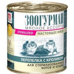Зоогурман Мясное ассорти для стерилизованных котов и кошек Перепелка с кроликом