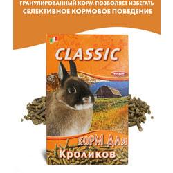 FIORY Корм для кроликов Classic гранулированный