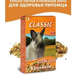 FIORY Корм для кроликов Classic