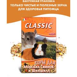 FIORY Корм для морских свинок и шиншилл Classic