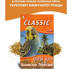 FIORY Корм для волнистых попугаев Classic