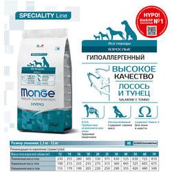 Monge Dog Speciality Hypoallergenic корм для собак гипоаллергенный лосось с тунцом