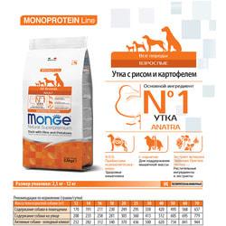 Monge Dog Speciality корм для собак всех пород утка с рисом и картофелем