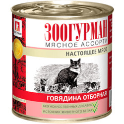 Зоогурман Мясное ассорти для кошек говядина отборная
