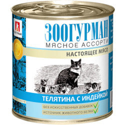 Зоогурман Мясное ассорти для кошек Телятина с индейкой