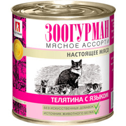 Зоогурман Мясное ассорти для кошек Телятина с языком