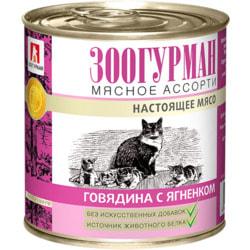Зоогурман Мясное ассорти для кошек говядина с ягненком