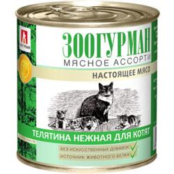 Зоогурман Мясное ассорти для котят Телятина нежная