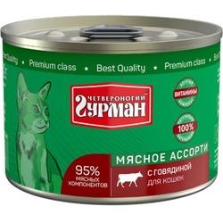 Четвероногий Гурман Мясное ассорти с Говядиной для кошек