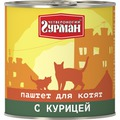 Четвероногий Гурман Паштет с Курицей для котят