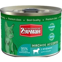 Четвероногий Гурман Мясное ассорти с Ягненком для кошек