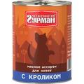 Четвероногий Гурман Консервы для котят Мясное ассорти с Кроликом