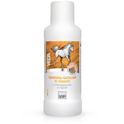 Зоовип Шампунь-бальзам для лошадей от перхоти с глицерином и серой