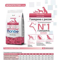 Monge Dog Monoprotein All Breeds Beef and Rice корм для собак всех пород говядина с рисом