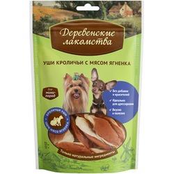 Деревенские лакомства Для собак мини-пород Уши кроличьи с мясом ягненка