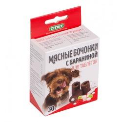 TiTBiT Бочонки мясные с бараниной для таблеток