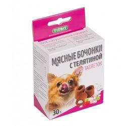 TiTBiT Бочонки мясные с телятиной для таблеток