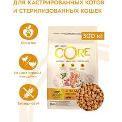 Сухой корм Wellness CORE Grain Free Sterilised из курицы с индейкой для стерилизованных кошек и кастрированных котов